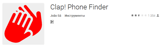 clap-phone-finder